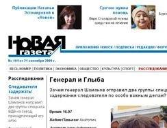 """Сайт \""""Новой газеты\"""" подвергся хакерской атаке"""
