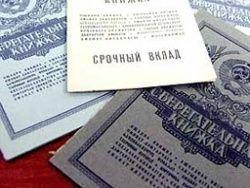 Госдума заинтересовалась сгоревшими вкладами россиян
