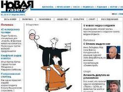 """Сайт \""""Новой газеты\"""" заработал после DDoS-атаки"""