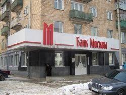 Глава филиала Банка Москвы прикарманил 18 млн рублей