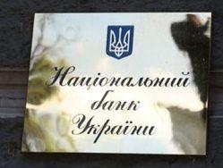 НБУ ввел новую памятную монету