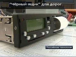 """В РФ появятся \""""черные ящики\"""" для автомобилей"""