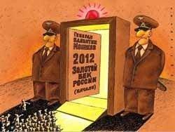 В 2012 году в России начнется Золотой век