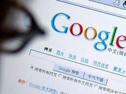 Google атаковали хакеры из университетов Китая