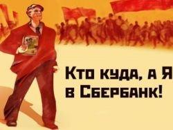"""Сбербанк объявляет \""""кредитную амнистию\"""""""