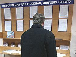 В России за время кризиса уволили миллион человек