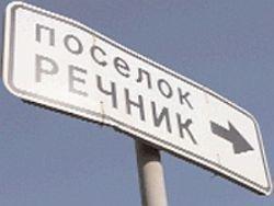 """Власти Москвы незаконно охраняют землю под \""""Речником\"""""""