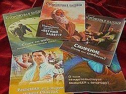Общероссийская акция иеговистов застала власти врасплох