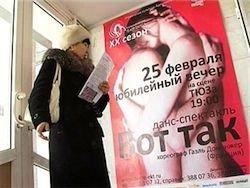 Скандал в Екатеринбурге: детям показали голых актеров