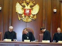 СовФед назначит двух новых судей Конституционного суда
