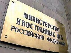 Признание МИД России