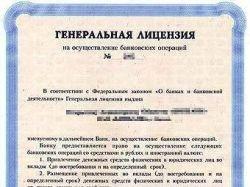 ЦБ лишил лицензии Объединенный горный банк