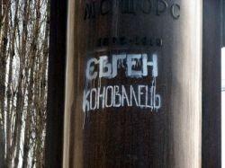 В Киеве из Щорса сделали Коновальца