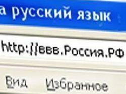 """Открытие домена \"""".рф\"""" планируется на осень 2010 года"""
