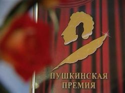 В Таллине вручили Пушкинскую премию