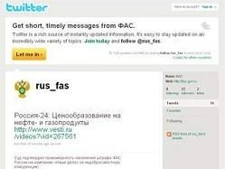 Российские антимонопольщики завели микроблог в Twitter