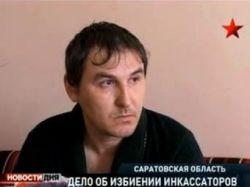 Возбуждено дело по факту пыток инкассаторов милиционерами