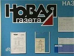 """Роскомнадзор вынес предупреждение \""""Новой газете\"""""""