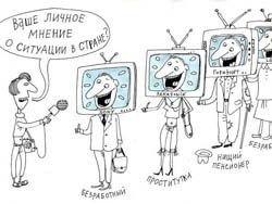 Распад личности перед телеэкраном