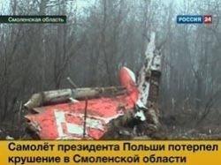 Все фрагменты самолета Качиньского собраны
