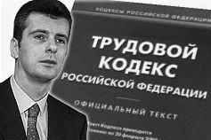 Михаил Прохоров.Что мешает инновациям?