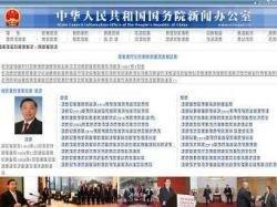 В Китае создали новое ведомство по интернет-цензуре