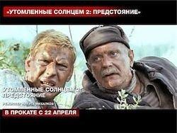 """Премьера \""""Утомленных солнцем-2\"""" пройдет в Кремле"""