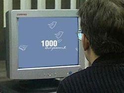 На портале госуслуг зарегистрировались 30 тыс человек