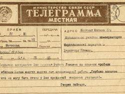 К 9 мая в России подешевеют телеграммы