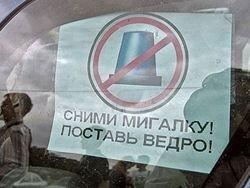 """В Москве устроили акцию с ведрами против \""""мигалок\"""""""
