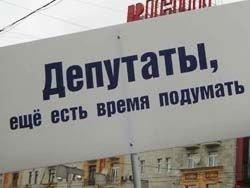 Депутаты заранее одобрили все действия правительства