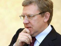 Кудрин улучшил прогноз правительства по росту ВВП РФ