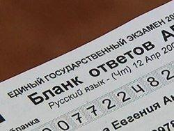 В России дан старт ЕГЭ-2010