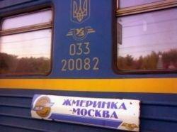 """Взрывной \""""презент\"""" от Украины"""