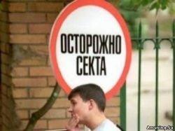 Россия - тоталитарная секта ?