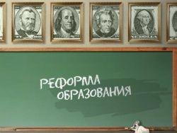 Откуда растут ноги у реформы образования