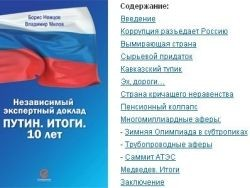 Немцов представил доклад о деятельности Путина