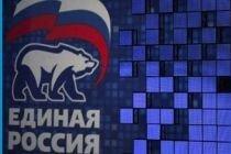 Единороссы обсудят роль партии в модернизации страны