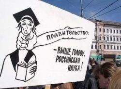 Потеря науки России будет означать гибель нашей страны!