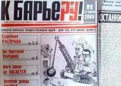 """Экстремизм властей растет: запрещена газета \""""К Барьеру\"""""""