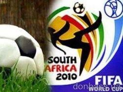 ЮАР разбогатеет за счет футбола