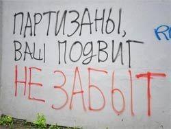 """Кремль: Остановить героизацию \""""приморских партизан\"""""""