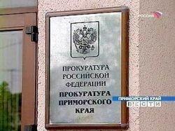 """Двоим \""""приморским партизанам\"""" предъявлены обвинения"""
