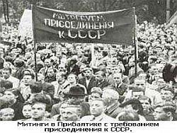 К 70-летию присоединения Прибалтики к СССР