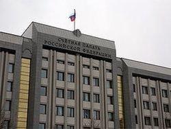 Счетная палата раскритиковала Росохранкультуру