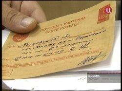 Почти 70 лет письмо солдата ВОВ шло к его родным