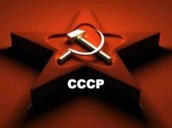 Мифы советского периода