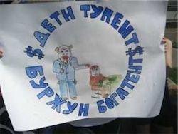 В Ижевске прошел пикет против закона о бюджетных учреждениях