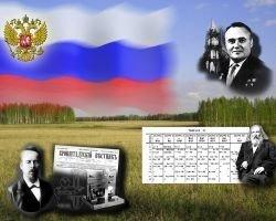 Приоритеты российской науки