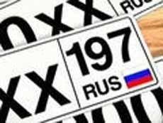 На автомобильных номерах появился новый код - 197